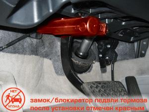 блокиратор педали тормоза после установки